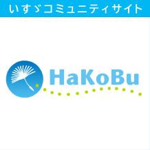 HaKoBu いすゞ自動車 コミュニティ