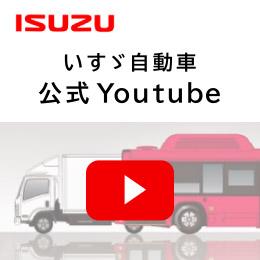いすゞ自動車 公式Youtube