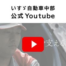 いすゞ自動車中部 公式Youtube