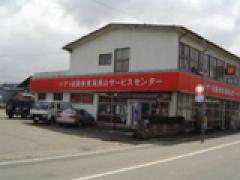 高山サービスセンター