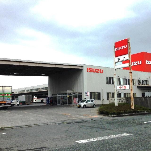富士支店/富士サービスセンター