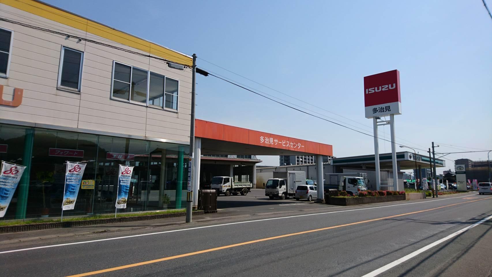 東濃支店/多治見サービスセンター