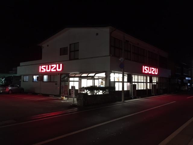 高山支店/高山サービスセンター