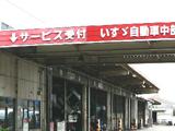 港支店/港サービスセンター