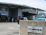 諏訪支店/諏訪サービスセンター